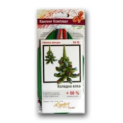Квилинг комплект - Коледна елха 3D