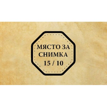 Скрапбукинг печат Място за снимка 15/10