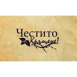 Скрапбукинг печат Честито кръщене!
