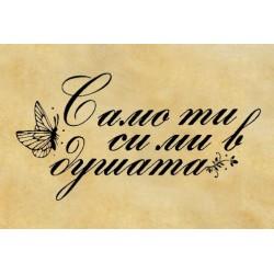 """Печат """"Само ти си ми в душата"""" BG"""