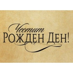 "Скрапбукинг печат ""Честит Рожден Ден"" 14"