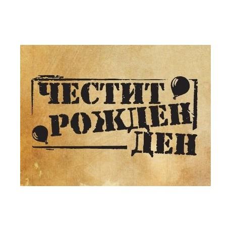 """Печат """"Честит Рожден Ден 10"""""""