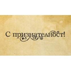 """Скрапбукинг печат """"С признателност"""""""