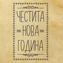 """Скрапбукинг печат """"Честита Нова година"""" 9"""